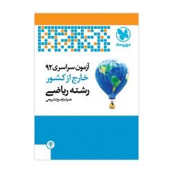 دفترچه کنکور 92 ریاضی خارج از کشور با پاسخ تشریحی
