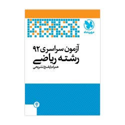 دفترچه کنکور 92 ریاضی داخل کشور با پاسخ تشریحی