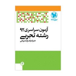 دفترچه کنکور 92 تجربی داخل کشور با پاسخ تشریحی