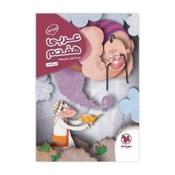 کارآموز عربی هفتم