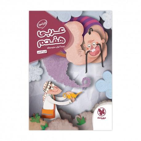 کارآموز عربی هفتم دبستان