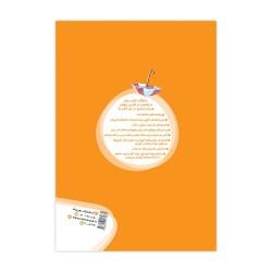 کارآموز فارسی چهارم دبستان