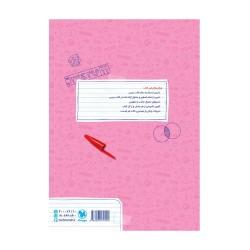 کتاب کار ریاضی ١ پایه دهم