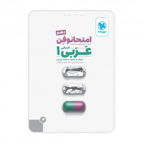 امتحانوفن عربی انسانی پایه دهم