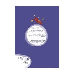 کارآموز فارسی نهم