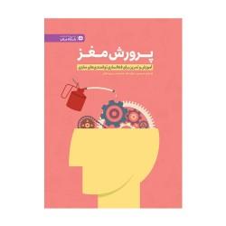 پرورش مغز