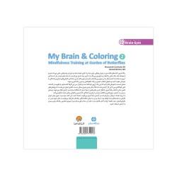 مغز من و رنگ آمیزی (2)