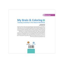 مغز من و رنگ آمیزی (3)