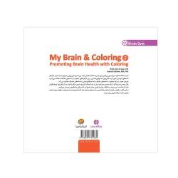 مغز من و رنگ آمیزی (5)