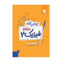 کتاب کار فیزیک 2 رشته ریاضی پایه یازدهم