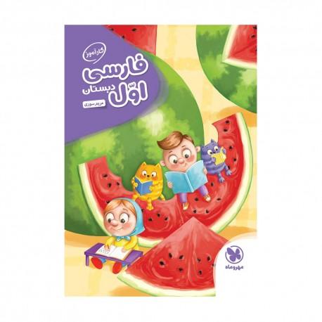 کارآموز فارسی اول دبستان