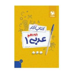 کتاب کار عربی 1 دهم