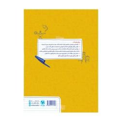 کتاب کار عربی 1 پایه دهم