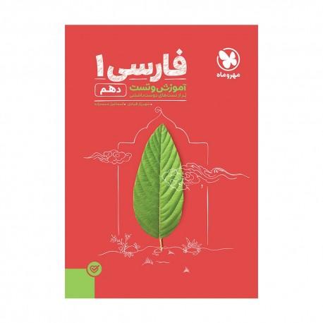 آموزش و تست فارسی1 پایه دهم