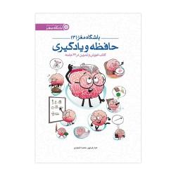 باشگاه مغز (3) حافظه و یادگیری