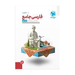 جامع فارسی پایه کنکور