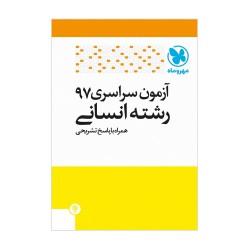 دفترچه کنکور 97 انسانی داخل کشور با پاسخ تشریحی