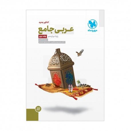 عربی جامع کنکور جلد دوم
