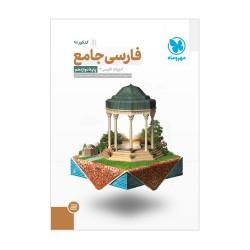 فارسی جامع دوازدهم