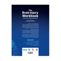 کار و تمرین توانبخشی مغزی