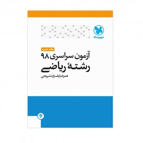 دفترچه کنکور 98 ریاضی داخل کشور با پاسخ تشریحی