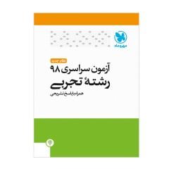 دفترچه کنکور 98 تجربی داخل کشور با پاسخ تشریحی