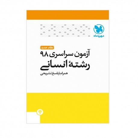 دفترچه کنکور 98 انسانی داخل کشور با پاسخ تشریحی