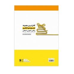 دفترچه کنکور 98 ریاضی خارج از کشور با پاسخ تشریحی
