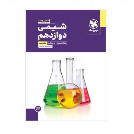 شیمی دوازدهم (جلد سوم)