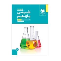 شیمی یازدهم (جلد دوم)