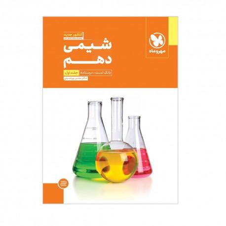 شیمی دهم (جلد اول)