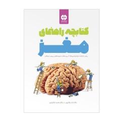 کتابچه راهنمای مغز