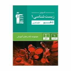کتاب سبز زیست شناسی دهم قلم چی