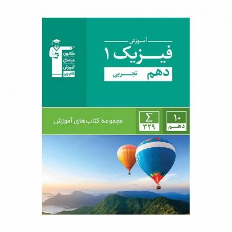 کتاب سبز فیزیک دهم تجربی قلم چی