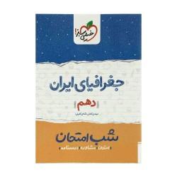 کتاب شب امتحان جغرافیای ایران دهم خیلی سبز
