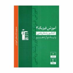 کتاب سبز فیزیک دوازدهم ریاضی قلم چی
