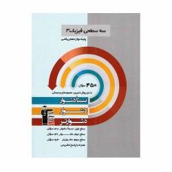 کتاب سه سطحی فیزیک دوازدهم ریاضی قلم چی