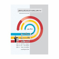 کتاب سه سطحی ریاضی گسسته و آمار و احتمال کنکور قلم چی
