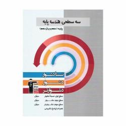 کتاب سه سطحی هندسه پایه کنکور ریاضی قلم چی