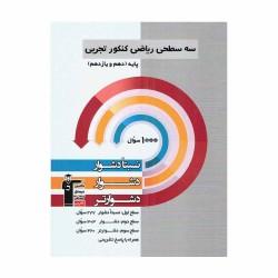 کتاب سه سطحی ریاضی پایه کنکور رشته تجربی قلم چی