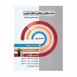 کتاب سه سطحی ریاضی پایه کنکور تجربی قلم چی