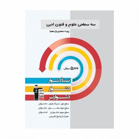 کتاب سهسطحی علوم و فنون ادبی پایه کنکور قلم چی