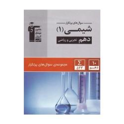 کتاب سوال های پرتکرار شیمی دهم قلم چی