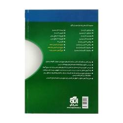 کتاب جمع بندی شیمی دوازدهم الگو