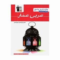 کتاب واژه نامه عربی عمار قلم چی