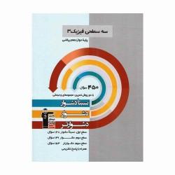 کتاب سه سطحی فیزیک کنکور دوازدهم ریاضی قلم چی