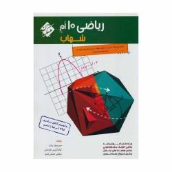 کتاب شهاب ریاضی دهم مبتکران