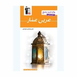 کتاب واژه نامه عربی عمار انسانی قلم چی