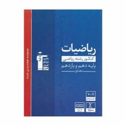 کتاب طبقه بندی شده ریاضیات پایه کنکور ریاضی قلم چی جلد 1
