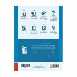 کتاب طبقه بندی شده  فیزیک پایه کنکور ریاضی قلم چی جلد 1
